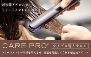 care_pro_top